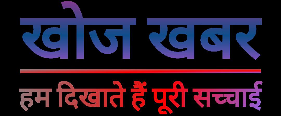 KhojKhabar Official News & Media Portal   खोज खबर   Chhattisgarh   हम दिखाते हैं पूरी सच्चाई   KhojKhabar.net