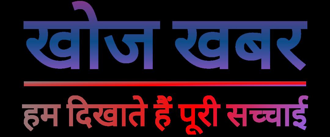 KhojKhabar Official News & Media Portal | खोज खबर | Chhattisgarh | हम दिखाते हैं पूरी सच्चाई | KhojKhabar.net